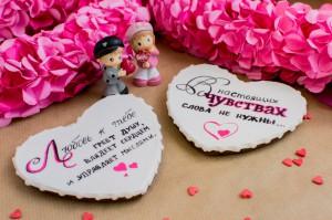15 imbir pryaniki 3 300x199 Сладости к Дню Всех Влюбленных!