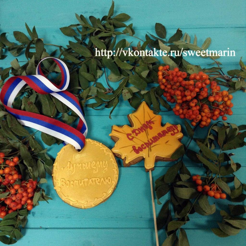 Штучные пряники «Осенний лист», «Медаль «Лучший воспитатель!»