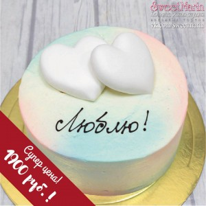 """Торт """"Люблю"""" на 14 февраля"""