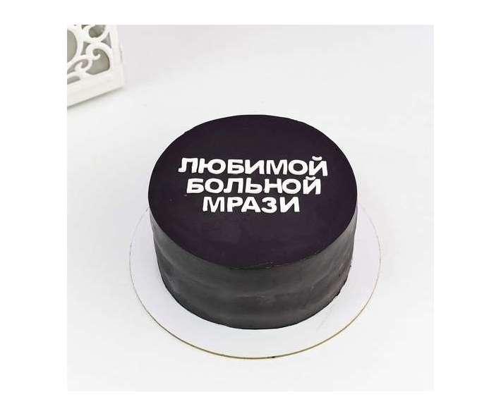 Торт любимой мрази