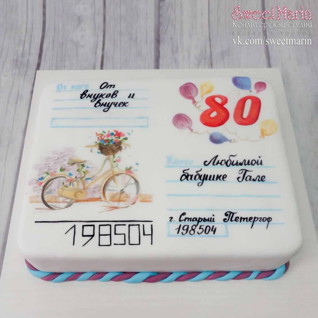 Поздравление на торт бабушке