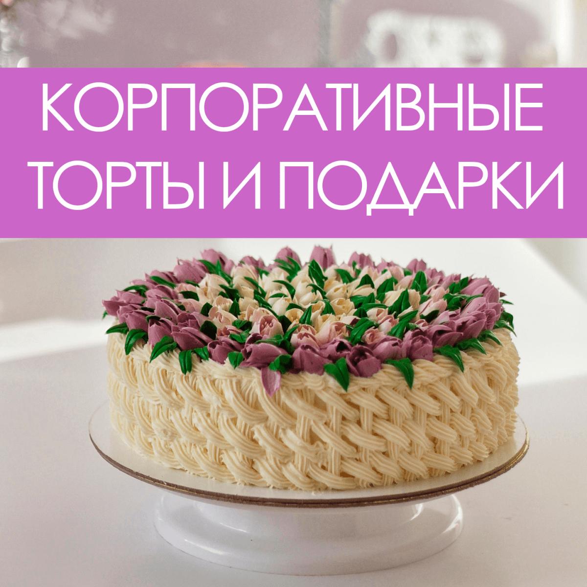 Корпоративные торты и подарки