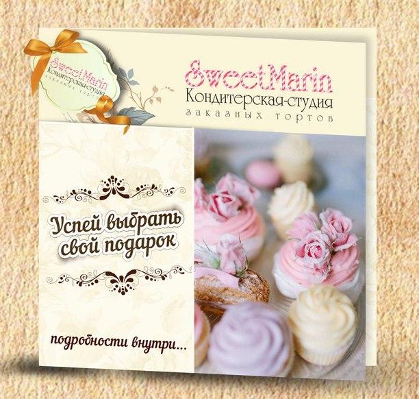 promokod nevesta Пряничек с промо кодом для самой красивой невесты